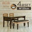 ダイニングテーブル(幅135cm)&チェア2脚&ベンチの4点セット