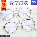 【楽天1位】JIS検査済 ブルーライトカットメガネ PCメガネ PC眼鏡 クリアレンズ パソコン 伊達メガネ 大きめ ブルーライト メガネ pcめがね おしゃれ ブルーライトカット 度なし 伊達眼鏡 丸眼鏡 丸メガネ メンズ レディース 軽量