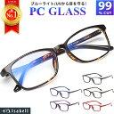【JIS検査済★Isabell】 ブルーライトカットメガネ PCメガネ PC眼鏡