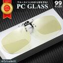 【楽天1位★ワンタッチ装着!】 ブルーライトカットメガネ サングラス メガネの上
