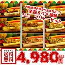ブリトー ミニ お味見 9本セット【送料無料】【お試し】【パーティー】【冷凍食品】