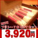 ブリトー ミニ  ギフト 7本セット 【送料無料】