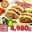 タコスセット 4〜5人前送料無料 朝食に!冷凍パン!パ
