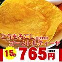 [揚げておいしい]とうもろこし生まれのトルティーヤ(15枚入)朝食に!冷凍パン!パー