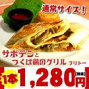 ブリトー サボテンと筑波鶏(1本入)