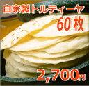 自家製トルティーヤ(60枚入り)【業務用】【文化祭】【大量】【イベント】【冷凍・冷