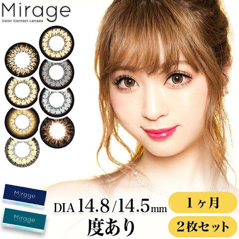 カラコン 度あり 認可済最大直径14.8mm/14.5mm カラーコンタクト 度ありカラコン Mirage 正規品 2枚両目 カラーコンタクトレンズ contactlens E-girls dazzystore デイジーストア