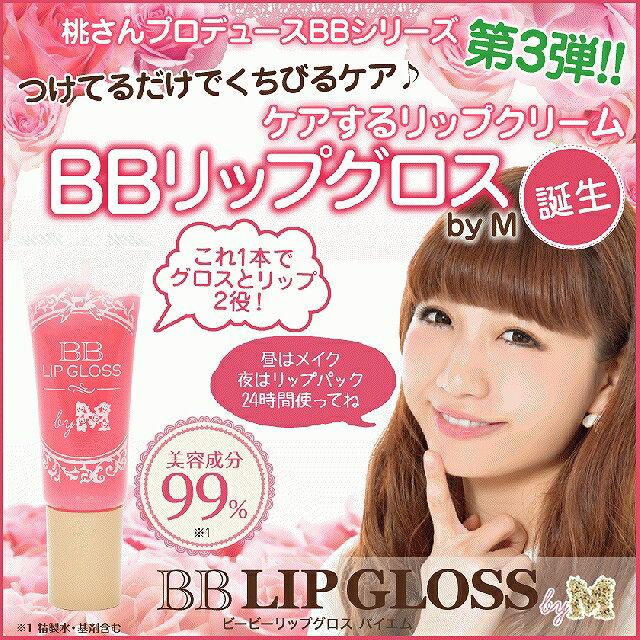 ブロガー桃プロデュースBBLIPGLOSSbyM41種の美容保湿成分24時間唇ケアBBリップグロスピ