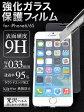 ショッピングスマホ [3/24再販]【あす楽】iphone6S 保護シート 保護フィルム iPhone6/iPhone6S用強化ガラス保護フィルム/保護シート[透明 スケルトン][iPhone6 iPhone6S アイフォンケース softbank スマートフォン ケース au docomo キャバ iphone フィルム スマホ][小物]