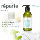 【クーポン配布中】【送料無料】 reparte レパルテ ま...