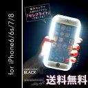[03/31再販]【あす楽】iPhone7 iPhone6/6S スマホケース カバー セレブライト 光る スマホカバー 自撮り LED [ブラック 黒][iPhone7 iPhone6/6S アイフォンケース][小物]
