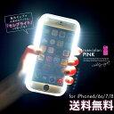 [05/24再販]【あす楽】iPhone7 iPhone6/6S スマホケース カバー セレブライト 光る スマホカバー 自撮り LED [ピンク][iPhone7 iPhone6/6S アイフォンケース][小物]
