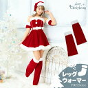サンタ コスプレ サンタクロース レッグウォーマー コスチューム 単品 | サンタコス クリスマス コスプレ サンタ 衣装 サンタ コスプレ セクシー レディース コスチューム 大きいサイズ パーティー サンタクロース かわいい