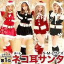 【完売直前セール あす楽】サンタ コスプレ 大きいサイズ サンタ 衣装 サンタコス S M