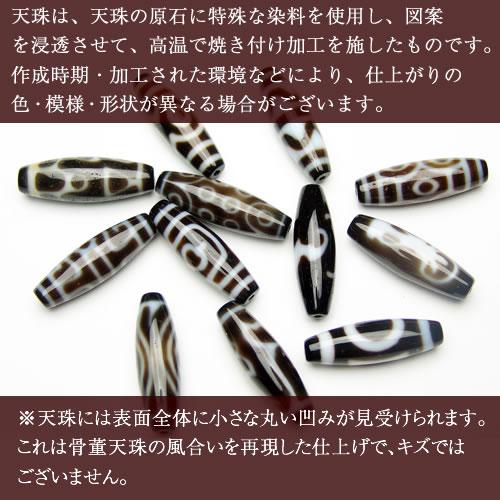 至純 八眼天珠 約38mm カジュアルブレス【...の紹介画像3
