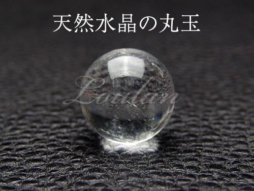 天然水晶 丸玉 直径約30mm【6600-30-925-301】天然石 パワーストーン バラ売り 粒売り