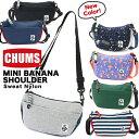 チャムス / CHUMS ミニバナナショルダー スウェット&ナイロン CH60-2680(ショルダーバッグ shoulder) CHUMS(チャムス)ONLINE SHOP