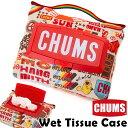 チャムス / CHUMS ウェットティッシュケース / Wet Tissue Case CH62-1496(ウェットティッシュポーチ 除菌シートケース お尻拭き) CHUMS(チャムス)ONLINE SHOP