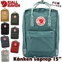 フェールラーベン / FJALL RAVEN Kanken Laptop 15 カンケン ラップトップ15 日本正規品(デイパック,リュック,バックパック)
