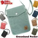 フェールラーベン / FJALL RAVEN グリーンランド ポケット Greenland Pocket 日本正規品 (ショルダーポーチ,ポシェット)