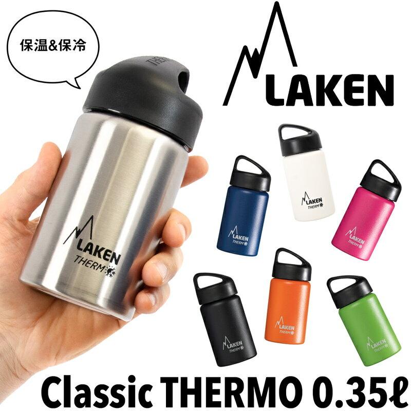 LAKEN/ラーケンクラシック・サーモ035L/Classic・THERMO(ボトル保温保冷アウトド
