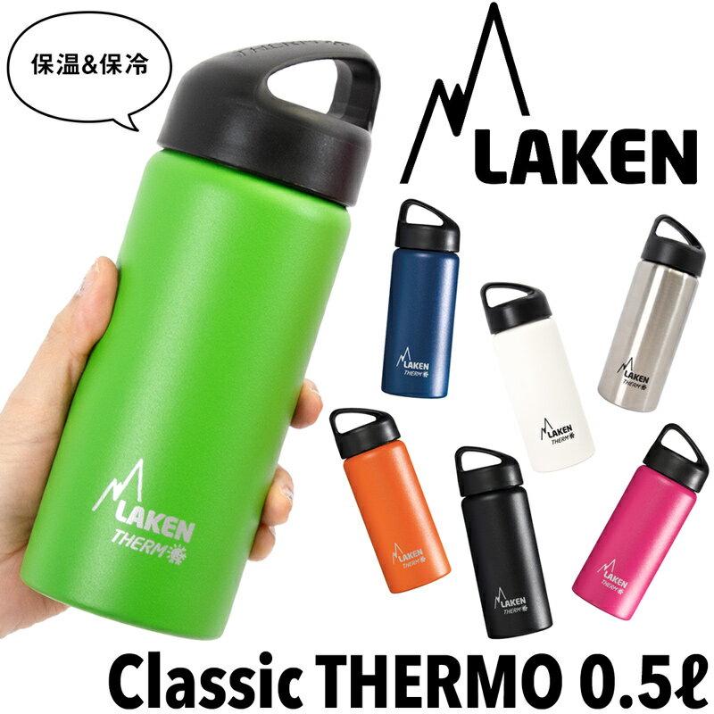 LAKEN/ラーケンクラシック・サーモ05L/Classic・THERMO(ボトル保温保冷アウトドア