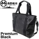 森野帆布 × SIGNAL FLAG Premium Black 2WAY トートバッグ Mサイズ