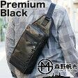 森野帆布 × SIGNAL FLAG Premium Black ボディバッグ SF-198P(ボディバック 森野艦船帆布)【あす楽_土曜営業】 送料無料 ポイント10倍 10P29Jul16
