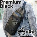 森野帆布 × SIGNAL FLAG Premium Black ボディバッグ SF-198P(ボディバック 森野艦船帆布)【あす楽_土曜営業】 送料無料 ポイント10倍 10P05Nov16