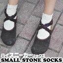 綿麻混ハイ スニーカー クルー ソックス / Hemp・Linen High Sneaker Crew Socks 【Small Stone Socks】 (靴下 くつ下 ヘンプ リネン ..