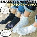 綿麻 スラブ クルーソックス【Small Stone Soc...