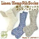 綿麻混リブソックス リブ ソックス / Hemp・Linen Rib Socks 【Small Stone Socks】 (靴下 くつ下 ヘンプ リネン 混麻 ...