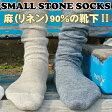 麻(リネン)90%の快適ソックス II / Linen Socks II【Small Stone Socks】 (靴下 くつ下 ヘンプ リネン 混麻 冷え取り靴下)【あす楽_土曜営業】 5000円以上送料無料 ポイント5倍 10P29Aug16