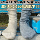 ��(��ͥ�)90%�β�Ŭ���å��� II / Linen Socks II��Small Stone Socks�� (���� ���IJ� �إ�� ��ͥ� ���� �䤨��귤��)�ڤ�����_���˱Ķȡ� 5000�߰ʾ�����̵�� �ݥ����5�� P20Aug16