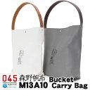 横浜帆布鞄 × 森野帆布 M13A10 Bucket Carry Bag バケット キャリーバッグ(トートバッグ,森野艦船帆布,横濱帆布鞄)