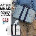 横浜帆布 × 森野帆布 M14A12 Aviators Kit Bag 2/3 Slim アビエイター キットバッグ (2way,ブリーフケース,ショルダーバッ...