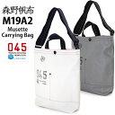 横浜帆布鞄 × 森野帆布 M19A2 Musette Carry Bag トート ショルダーバッグ(ショルダーバック,トートバッグ,森野艦船帆布,横濱帆布鞄)