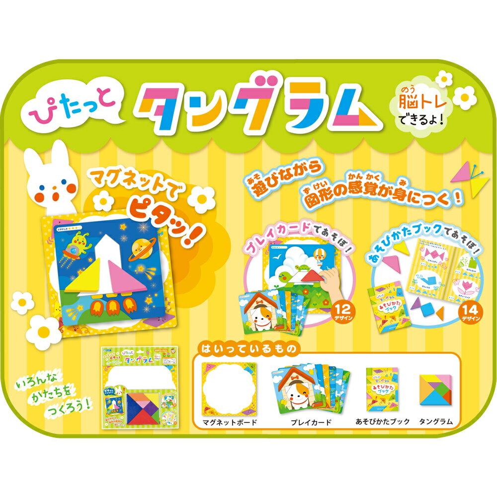 ぴたっとタングラムパズルカードゲーム絵本図形学習勉強幼児子供知育玩具3歳2歳4歳マグネットボードおも