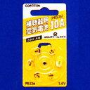 空気電池 [TH-08用] 6個入 TH-08用 電池 補聴器用電池