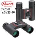 双眼鏡 SV25-10 10x25 10倍 25mm SVシリーズ KOWA ドーム コンサート ライブ コーワ コンパクト ポケットサイズ エントリー バードウォッチング 入門