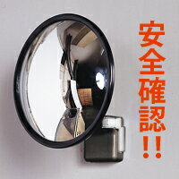 防犯ミラー[安全 対策]セーフティー・ガレージミラー 丸型 鏡面120RM [マグネットタ…...:loupe-studio:10025679
