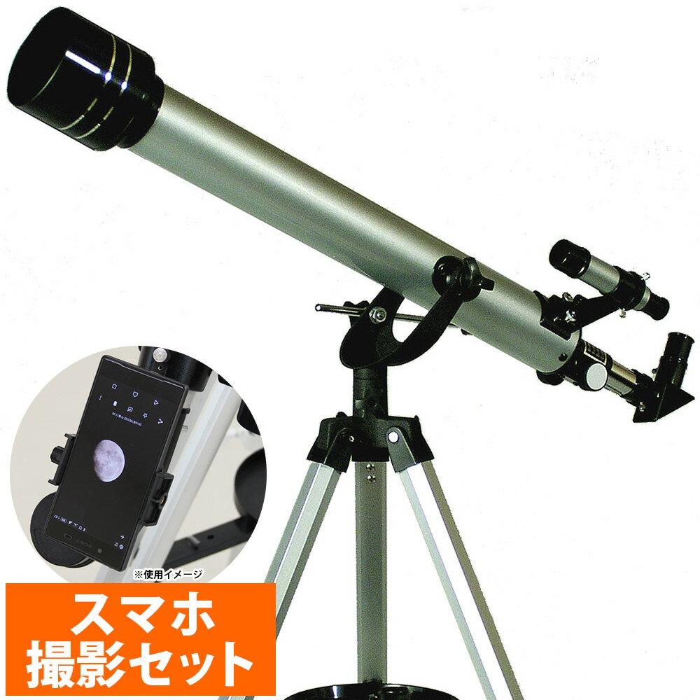 天体望遠鏡 子供 小学生 初心者 スマホ撮影セット ST-700 35倍-525倍 屈折式 スマートフォン