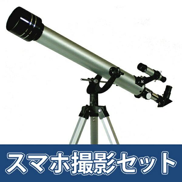 天体望遠鏡 子供 小学生 初心者 スマホ撮影セット カメラアダプター...:loupe-studio:10015024