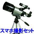 天体望遠鏡 屈折式 子供 初心者 小学校 ミザール TS-70 24倍-150倍 MIZAR 天体望遠鏡