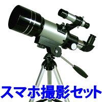 天体望遠鏡屈折式子供初心者小学校ミザールTS-7024倍-150倍MIZAR