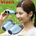 双眼鏡 コンサート 8倍 21mm ビクセン アリーナ M8x21 パウダーブルー オペラグラス Vixen ドーム 双眼鏡 オペラグラス