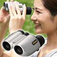 双眼鏡コンサートオペラグラスコンサート8倍25mmビクセンアリーナM8x25Vixen
