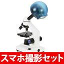 顕微鏡 USB デジタル顕微鏡ミクロナビ S-800 PCセット USBパソコン接続 単眼式 自由研究にも最適な生物顕微鏡 21235-4 Vixen [ビクセン] 記録
