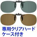 偏光サングラス ケース付 クリップサングラス オーバル PN-15 冒険王 偏光グラス ゴルフ UV カット 跳ね上げ メガネの上からサングラス 偏光サングラス クリップサングラス