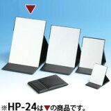 折立 ミラー エコ [LL] HP-24 プロモデル 堀内鏡工業 【メール便不可】【RCP】